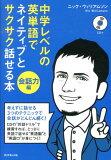 中学レベルの英単語でネイティブとサクサク話せる本(会話力編)