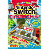 Nintendo Switch版マインクラフト完全設計ガイド (FUSOSHA MOOK)
