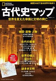 古代史マップ 世界を変えた帝国と文明の興亡 (日経BPムック ナショナルジオグラフィック別冊)