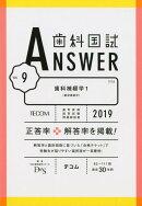 歯科国試ANSWER(2019 vol.9)
