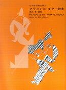 DVD併用で学ぶフラメンコ・ギター教本第10版