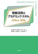 情報活用とアカデミック・スキル Office2016