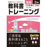 教科書トレーニング三省堂版現代の国語完全準拠(国語 3年)