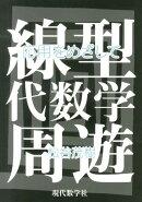 【謝恩価格本】線型代数学周遊〜応用をめざして〜