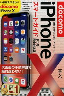 ゼロからはじめるiPhone 10スマートガイドドコモ完全対応版