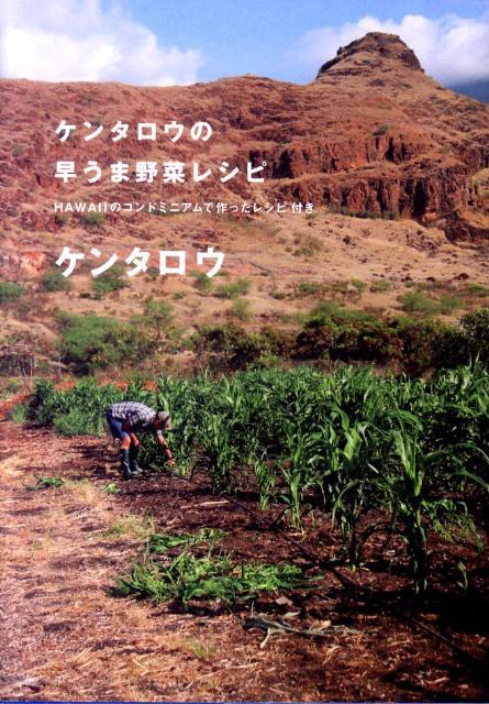 ケンタロウの早うま野菜レシピ Hawaiiのコンドミニアムで作ったレシピ付き [ ケンタロウ ]