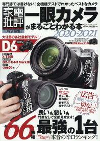 一眼カメラがまるごとわかる本(2020-2021) (100%ムックシリーズ 家電批評特別編集)