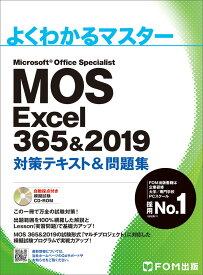 MOS Excel 365&2019 対策テキスト&問題集 (よくわかるマスター) [ 富士通エフ・オー・エム(FOM出版) ]
