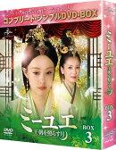 ミーユエ 王朝を照らす月 BOX3 <コンプリート・シンプルDVD-BOX>