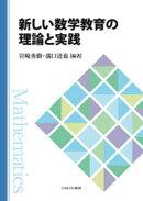 新しい数学教育の理論と実践