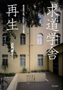 求道学舎再生