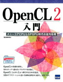 OpenCL2入門