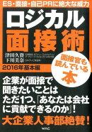 ロジカル面接術(2016年 基本編)