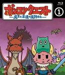 ポンコツクエスト〜魔王と派遣の魔物たち〜(1) 【Blu-ray】