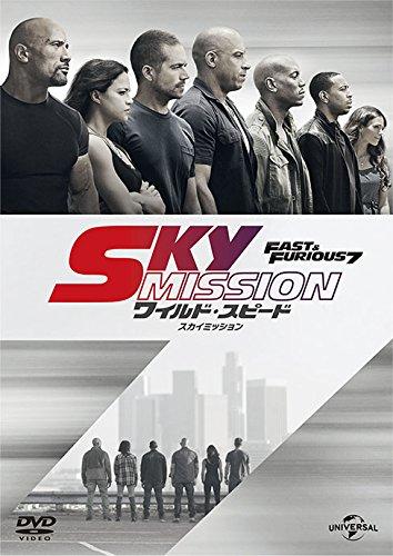 ワイルド・スピード SKY MISSION [ ヴィン・ディーゼル ]