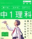 中1理科〔新装版〕 [ 学研プラス ]