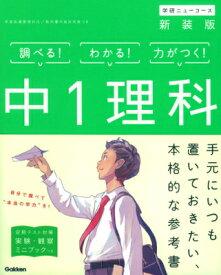 中1理科〔新装版〕 (学研ニューコース) [ 学研プラス ]