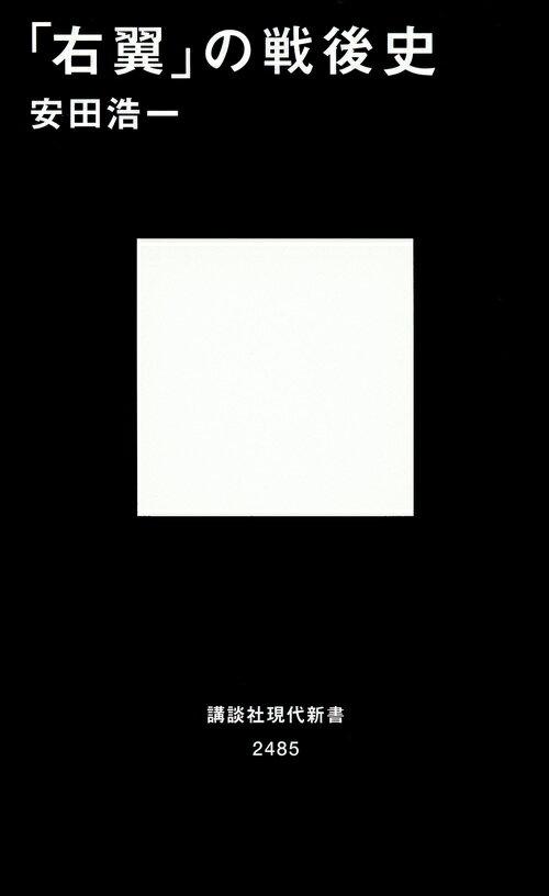 「右翼」の戦後史 (講談社現代新書) [ 安田 浩一 ]