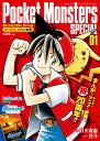 ポケットモンスターSPECIAL pbk-edition 赤緑青編(1) (てんとう虫コミックス〔スペシャル〕) [ 日下 秀憲 ]
