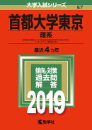 首都大学東京(理系)(2019)