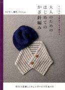 大人のためのはじめてのかぎ針編み