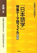 「日本語学」特集テーマ別ファイル(文法 2)普及版