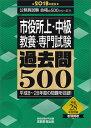 公務員試験 市役所上・中級 教養・専門試験 過去問500 [2018年度版] (『合格の500』シリーズ) [ 資格試験研究会 ]