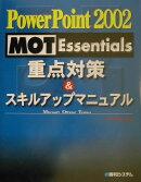 PowerPoint 2002 MOT Essentials重点対策&スキルアッ