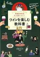 基本を知ればもっとおいしい!ワインを楽しむ教科書