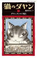 猫のダヤン(7)