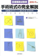手術術式の完全解説(2010-11年版)