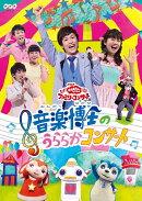 NHK「おかあさんといっしょ」ファミリーコンサート 音楽博士のうららかコンサート