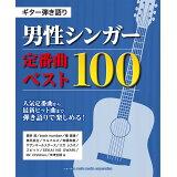 男性シンガー定番曲ベスト100 (ギター弾き語り)