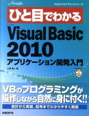 ひと目でわかるMicrosoft Visual Basic 2010アプリケーシ
