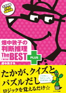 畑中敦子の判断推理ザ・ベストプラス【第2版】