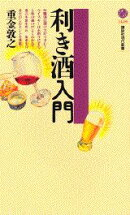 利き酒(ききさけ)入門