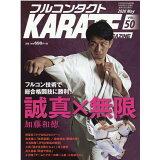 フルコンタクトKARATEマガジン(Vol.50) フルコン技術で総合格闘技に勝利! 誠真×無限