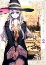 魔女の旅々(2) (ガンガンコミックス UP!) [ 白石定規 ]