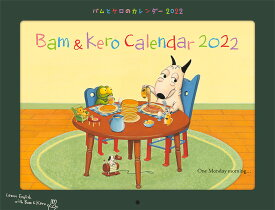 バムとケロのカレンダー2022 [ 島田ゆか ]