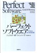 パーフェクトソフトウェア
