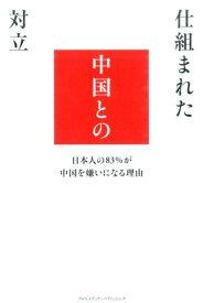 仕組まれた中国との対立 日本人の83%が中国を嫌いになる理由 [ 和中清 ]