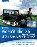 COREL VideoStudio 16 PRO/ULTIMATEオフィシャルガ