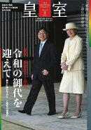 皇室 THE IMPERIAL FAMILY 令和元年夏83号