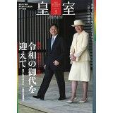 皇室THE IMPERIAL FAMILY(第83号 (令和元年 夏)) 慶祝 新帝陛下ご即位 令和の御代を迎えて (ODAIBAムック)