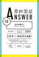 歯科国試ANSWER(2019 vol.10)