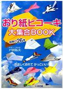 おり紙ヒコーキ大集合BOOK