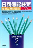 平成30年度版 日商簿記検定模擬試験問題集2級商業簿記・工業簿記