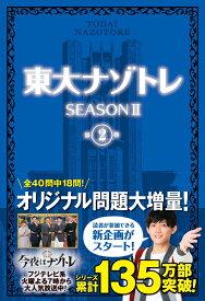 東大ナゾトレ SEASON 2 第2巻 [ 松丸 亮吾 ]