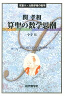 【謝恩価格本】関孝和  算聖の数学思潮