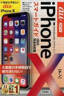 ゼロからはじめるiPhone 10スマートガイドau完全対応版